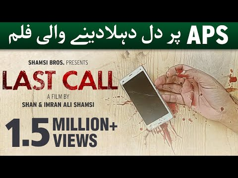 LAST CALL | SHORT FILM | SHAMSI BROS | APS PESHAWAR