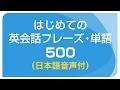 聞き流し・はじめての英会話フレーズ&単語500(日本語・英語音声付)リスニング