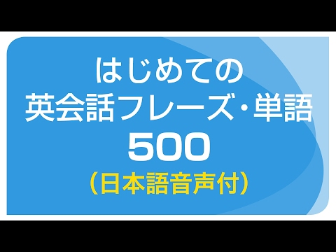 ����・�����英会話フレーズ&�語500(日本語・英語音声付)リスニング