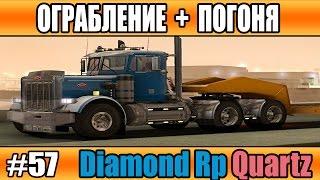 Diamond Rp Quartz | #57 | Грабим дальнобойщиков + погоня [SAMP]