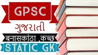 Gujarat GPSC Static GK - ગુજરાતી बनासकांठा कच्छ - Know about Banaskantha & Kutch in Gujarati