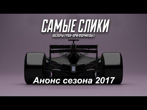 Формула-1 Гран-При Монако 2017 Проход по пит-лейн