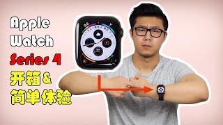 Apple Watch Series 4 开箱&上手体验