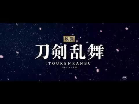 刀剣男士が華麗に戦う!『映画刀剣乱舞』ファン待望の特報映像初解禁!