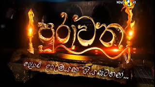 Purawatha Sirasa TV 06th November 2017 Thumbnail