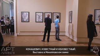 КОНАШЕВИЧ. ИЗВЕСТНЫЙ И НЕИЗВЕСТНЫЙ: Выставка в Михайловском замке (АРТЛИКБЕЗ № 148)