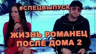 СПЕЦВЫПУСК! Жизнь Виктории Романец после дома 2!