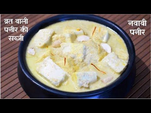 व्रत वाली पनीर की सब्ज़ी~नवाबी पनीर~नवरात्री व्रत में बनाये पनीर की स्वादिष्ट सब्ज़ी~Food Connection