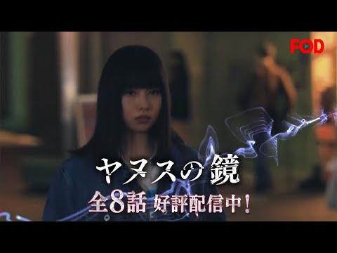 【公式】桜井日奈子主演!ドラマ『ヤヌスの鏡』全8話好評配信中!<FOD>