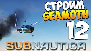 Выживание в Subnautica. Часть 12 | Все ради SeaMoth'а!