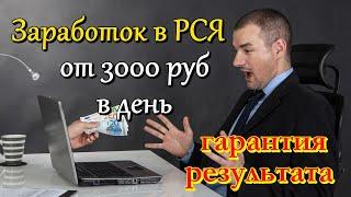 Як заробляти від 3000 грн. на день на рекламі. РМЯ