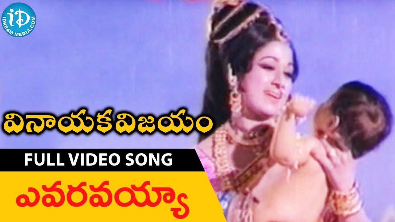 vinayaka vijayam movie songs evaravayya video song