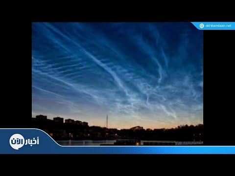 ناسا تعرض صورا لغيوم زرقاء في القطب الشمالي  - نشر قبل 3 ساعة