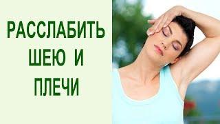 гимнастика для шеи. Упражнения для расслабления мышц шеи на каждый день