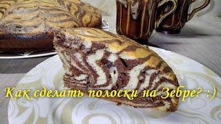 Пирог Зебра. Как сделать полоски:)