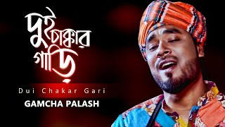 Dui Chakar Gari | দুই চাক্কার গাড়ি | By Gamcha Palash | New Bangla Song 2020 | Official Music Video