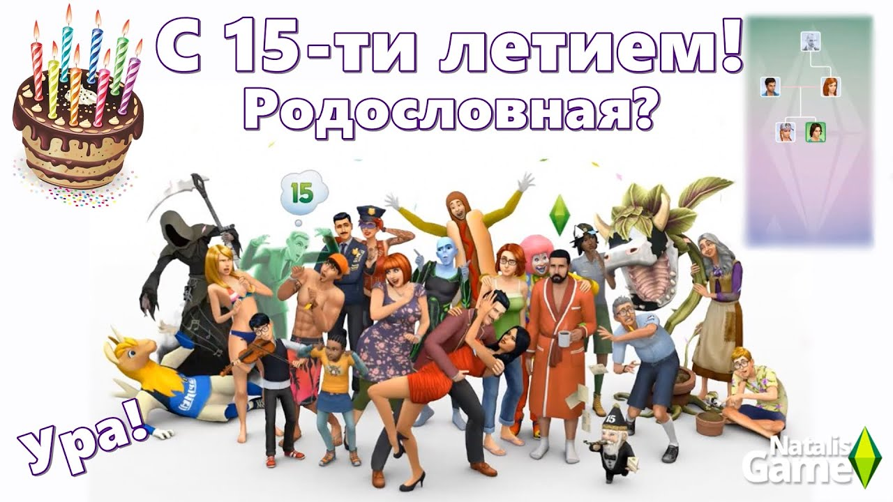 «Смотреть Игру Симс 4 С Наташкой» — 2009