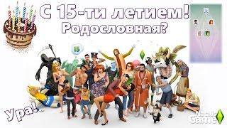 с 15-ти летием The Sims! / Обновление The Sims 4: родословная? Ура!