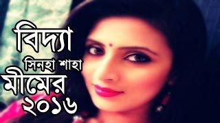 মীমের সুইট হার্ট । বাপ্পি মিমের বিয়ের গুঞ্জন। সালতামামি ২০১৬ । Bidya Sinha Mim 2016