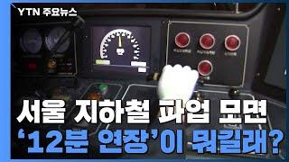 서울 지하철, 중단 위기 모면...'12분'이 뭐길래?…