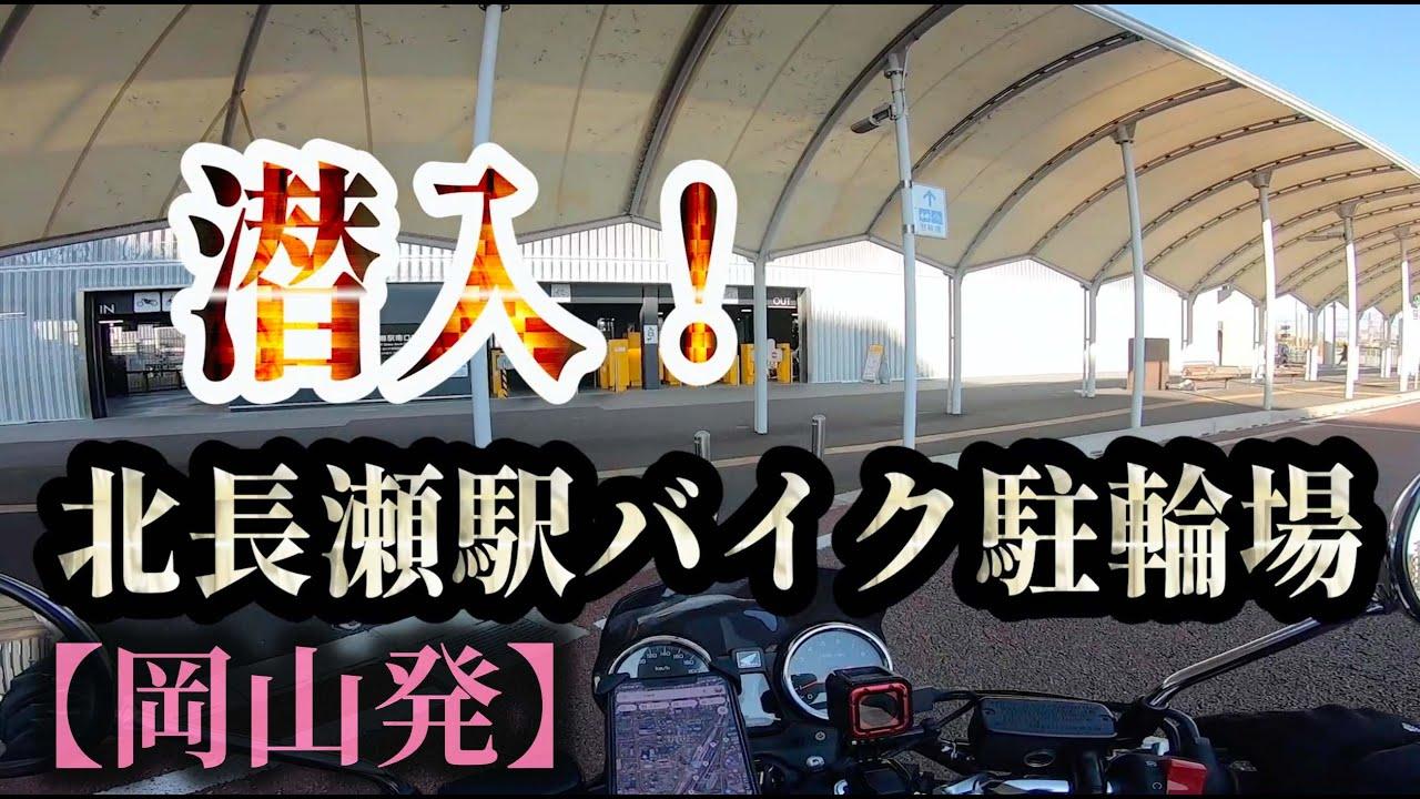 【岡山発】潜入!北長瀬駅バイク駐輪場をレポートします【モトブログ 】