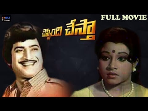 Cheppindi Chestha Telugu Full Movie | Superstar Krishna | Jayachitra | Jaya Malini | TVNXT Telugu