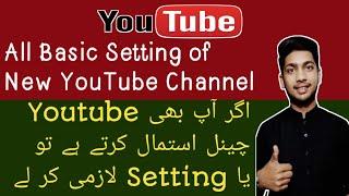 How To Set Youtube Setting || All Basic Setting Of New Youtube Channel || 2020 || Urdu\\Hindi