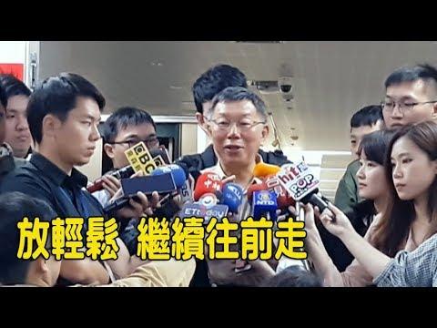 【阿北談時事】柯文哲:大家思考怎樣做 對台灣社會比較好