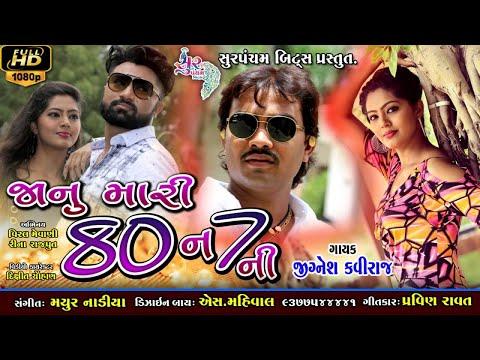 jignesh kaviraj new song - Jaanu 80 ne 7 ni - gujarati song HD