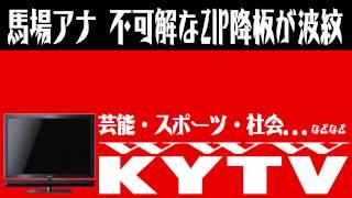 """【芸能】波紋を広げる馬場典子アナの『ZIP!』降板......""""明日、アナが..."""