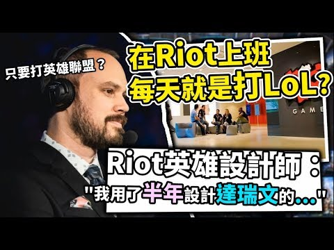 【英雄聯盟】究竟Riot Games員工會在上班打LoL嗎?帶你認識在拳頭公司工作的日常!- LoL英雄聯盟