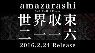 amazarashiの3rd Full Album「世界収束二一一六」 2016.2.24 Release Am...