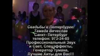 Музыка на Свадьбу в Санкт-Петербурге! Тамада! т. 973-34-85