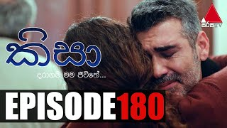 Kisa (කිසා) | Episode 180 | 30th April 2021 | Sirasa TV Thumbnail