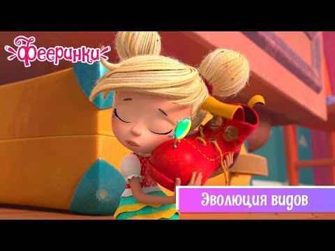 Фееринки 🌺 8 серия 🌺 Эволюция видов 🌺 Новый мультфильм 2020 🌺