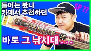 본격적인 흘림낚시의 시작!   머모피 젠틀맨 SP 리뷰  젠틀맨 업그레이드 버젼