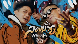 MIKESICKFLOW - ลองม้าย Feat.TWOPEE SOUTHSIDE  [Official Music Video]