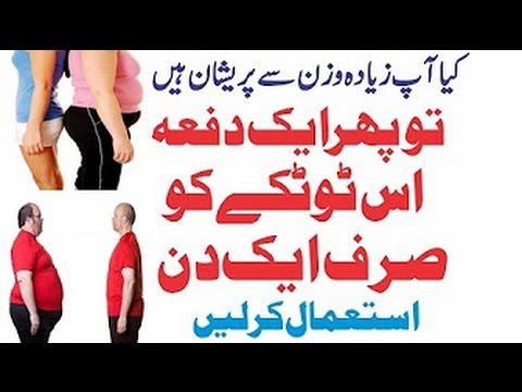 totka pentru pierderea în greutate în urdu