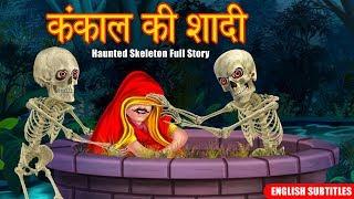 Full Story  Horror Stories  Hindi Kahaniya  Dream Stories TV