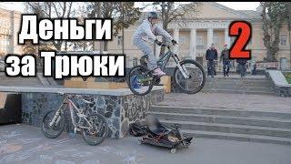 Даю 250 рублей за ПРЫЖОК на велике