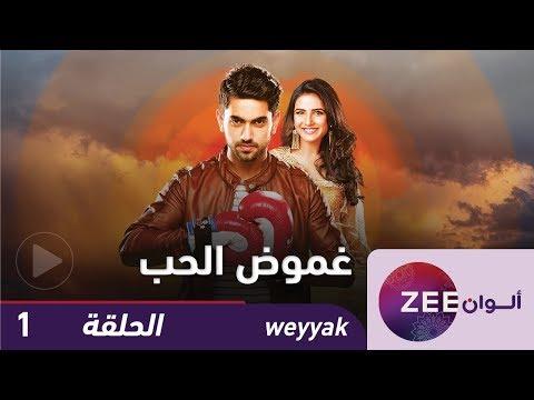مسلسل غموض الحب - حلقة 1- ZeeAlwan thumbnail