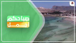 سقطرى ... الجزيرة اليمنية المباركة