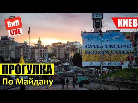 Киев | Украина, прогулка по майдану, Крещатик, евромайдан, цены в кафе, с ребенком, влог, 2019