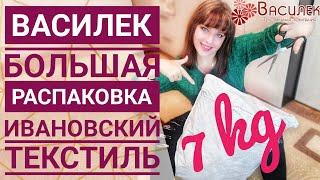 Ивановский трикотаж ♡ Текстиль Василек ♡ Крутая распаковка и примерка ♡