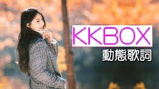 🔴2018綜合流行音樂電台直播(動態歌詞)Kkbox Chinese Pop Songs【24|7】 Live
