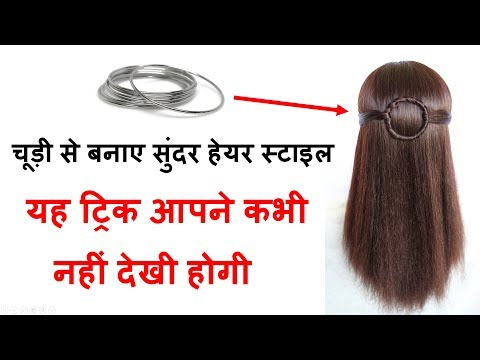 hairstyle from steel bangle || cool hairstyle for girls || hairstyle || easy hairstyle || hairstyles