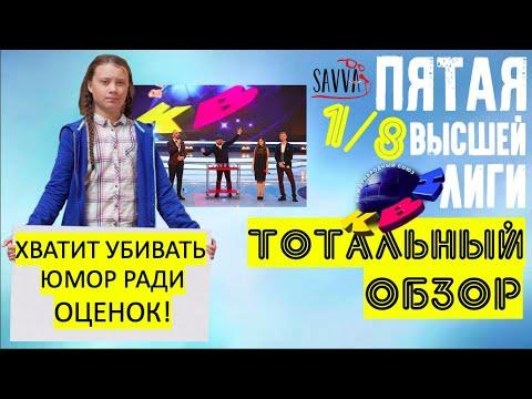 КВН-2020. Пятая 1/8 сезона. ТОТАЛЬНЫЙ ОБЗОР. Что это было?