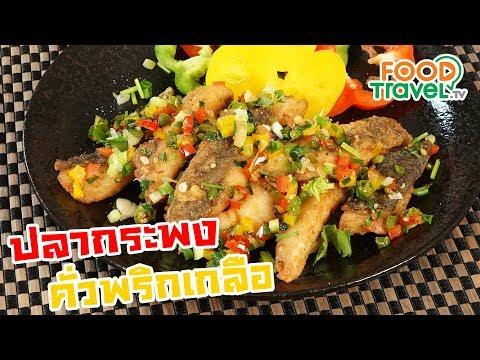 ปลากระพงคั่วพริกเกลือ   FoodTravel ทำอาหาร - วันที่ 07 Nov 2018