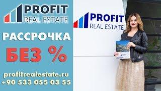 Беспроцентная рассрочка    Недвижимость в Турции