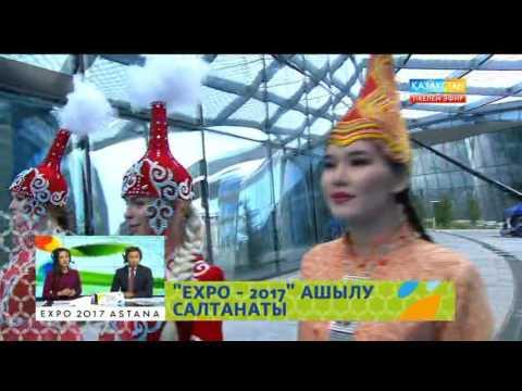 Expo-2017: Болашақ Энергиясы - Халықаралық көрмесінің ашылу салтанаты